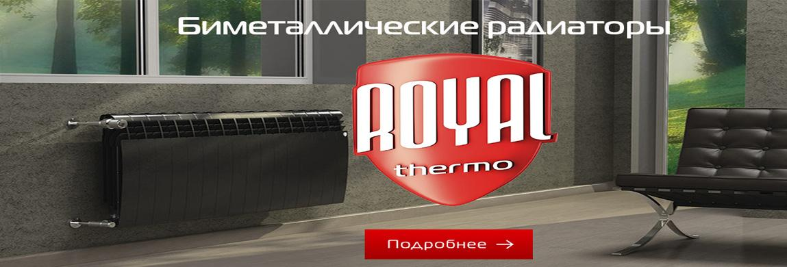 royal thermo биметаллические радиаторы